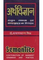 अर्थ विज्ञान-संस्कृत व्याकरण एवं काव्यशास्त्र का योगदान - डा. कमलाकान्त मिश्र Semantics: Contribution of Sanskrit Grammar and Poetics