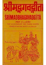 श्रीमद्भगवद्गीता Text in Devanagari & English translation - Prof S L Seru