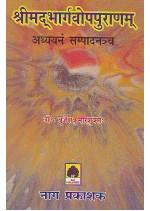 श्रीमद्भार्गवोपपुराणं अध्ययनं सम्पादनञ्च - डॉ. बृजेशकुमारशुक्ल: