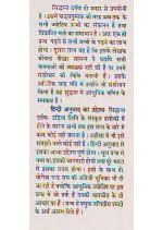 Siddhanta Darpana (Sri Chandra Shekhar Singh Text with English and Hindi Trans. and Mathemetical Comm.)