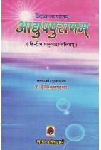 आद྄युपपुराणं वेद व्यास प्रणीतं - मूल तथा हिंदी अनुवाद सहित - डॉ. बृजेश कुमार शुक्ल