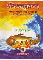श्रीमत्स्यपुराणं (भूमिका, मूलपाठ, हिंदी अनुवाद एवं श्लोकानुक्रमणिका सहित) डॉ. श्रद्धा शुक्ला