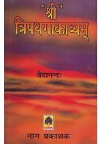 श्री त्रिपथगा काव्यम - वेदानन्द: