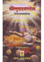 श्रीविष्णुसहस्रनाम स्तोत्रं - किरीटभाष्य संवलितम྄ - डॉ. कृष्ण दत्त भारद्वाज