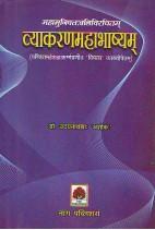 व्याकरणमहाभाष्यम྄ - महामुनि पतंजलि विरचितं - डॉ. उदयनाथ झा